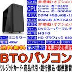 BTOパソコン Core i5-8400 i5-8500 i5-8600 i5-8600K 第8世代 OS非搭載(オプション) DDR4 4GB HDD 500GB DVDマルチ USB3.0 LAN マルチモニタ ミニタワー 400W