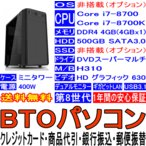 BTO�ѥ����� Core i7-8700 i7-8700K ��8���� OS�����(���ץ����) DDR4 4GB HDD 500GB DVD-Multi USB3.0 �����ӥå�LAN �ޥ����˥� �ߥ˥�� 400W