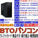 BTOパソコン Celeron G4900 G4920 第8世代 OS非搭載(オプション) DDR4 4GB HDD 500GB DVD-Multi USB3.0 ギガビットLAN マルチモニタ 省スペース 300W