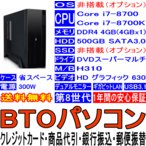 BTO�ѥ����� Core i7-8700 i7-8700K ��8���� OS�����(���ץ����) DDR4 4GB HDD 500GB DVD-Multi USB3.0 �����ӥå�LAN �ޥ����˥� �ʥ��ڡ��� 300W