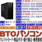 BTOパソコン Pentium Gold G5400 G5500 G5600 第8世代 OS非搭載(オプション) DDR4 4GB HDD 500GB DVD-Multi USB3.0 ギガビットLAN マルチモニタ 省スペース 300W