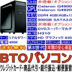 BTOパソコン Celeron G4900 G4920 第8世代 OS非搭載(オプション) DDR4 4GB HDD 500GB DVD-Multi USB3.0 ギガビットLAN マルチモニタ ミドルタワー 400W
