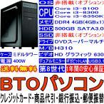 BTOパソコン Core i3-8100 i3-8300 i3-8350K 第8世代 OS非搭載(オプション) DDR4 4GB HDD 500GB DVDマルチ USB3.0 LAN マルチモニタ ミドルタワー 400W