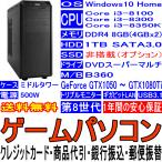 ゲームパソコン 第8世代 i3-8100 i3-8350K NVIDIA GeForce GTX1050  GTX1060 GTX1070 GTX1080 Windows10 メモリ:8GB HDD:1TB ゲーミングPC