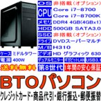BTO�ѥ����� Core i7-8700 8700K ��8���� OS�����(���ץ����) DDR4 4GB HDD 500GB DVD-Multi USB3.0 �����ӥå�LAN �ޥ����˥� �ߥɥ륿� 400W