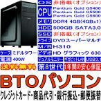 BTO�ѥ����� Pentium Gold G5400 G5500 G5600 ��8���� OS�����(���ץ����) DDR4 4GB HDD 500GB DVD-Multi USB3.0 GigaBitLAN �ޥ����˥� �ߥɥ륿� 400W