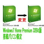 Windows7 Home Premium 64Bit DSP版プレインストールに変更