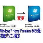 Windows7 Professional 64Bit DSP版プレインストールに変更