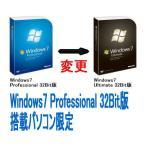 Windows7 Ultimate 32Bit DSP版プレインストールに変更