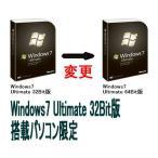 Windows7 Ultimate 64Bit DSP版プレインストールに変更