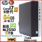中古パソコン デスクトップパソコン 正規 Windows10 Core i7 3770(3.4G) 爆速メモリ16GB 新品大容量HDD2TB USB3.0 DVDマルチ Office DELL 7010SF 0065A