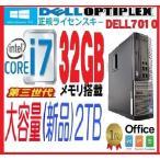 ショッピングパソコンデスク 中古パソコン デスクトップパソコン 第3世代 Core i7 3770 爆速メモリ32GB 大容量新品HDD2TB DVDマルチ 正規 Windows10 DELL 7010SF 0067A