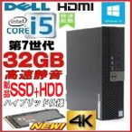 中古パソコン 正規OS Windows10  Home 64bit/爆速SSD120GB(新品)+HDD320GB/DELL 7010SF/Core i7 3770(3.4GHz)/メモリ4GB/Office/DVDマルチ/0068A
