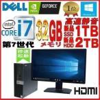 中古パソコン ゲ−ミングPC 正規OS Windows10 64bit Core i7 3770 (3.4GHz) メモリ8GB HDD500GB Geforce GT730-1GB HDMI DVDマルチ office DELL 7010SF 0076G