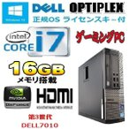 中古パソコン ゲ−ミングPC Windows10 64bit Core i7 3770 (3.4GHz) 爆速メモリ16GB HDD500GB Geforce GT730-1GB HDMI DVDマルチ DELL 7010SF 0077G