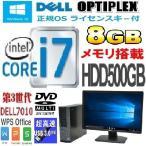 中古パソコン デスクトップパソコン 正規OS Windows10 64bit Core i7 3770(3.4G) 20型ワイド液晶 メモリ8GB HDD500GB DVDマルチ Office DELL 7010SF 0080S