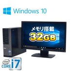ショッピングパソコンデスク 中古パソコン デスクトップパソコン 第3世代 Core i7 3770 爆速メモリ32GB HDD500GB DELL 7010SF 22型ワイド液晶 DVDマルチ 正規 Windows10 0099S