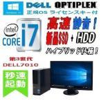 中古パソコン 正規OS Windows10 64bit/DELL 7010SF/22型液晶/Core i7 3770(3.4GHz)/メモリ4GB/高速SSD120GB(新品)+HDD500GB/DVDマルチ/0101S