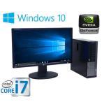 Windows10 最高峰Intel Core i7 22型ワイド液晶セット
