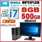 中古パソコン 正規OS Windows10 Home 64bit/DELL 7010SF/23型フルHDワイド液晶/Core i7 3770(3.4GHz)/メモリ8GB/HDD500GB/DVDマルチ/office/0112S