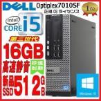 ショッピングパソコンデスク 中古パソコン デスクトップパソコン 第3世代 Core i5 爆速新品SSD480GB メモリ16GB DELL 7010SF OFFICE DVDマルチ 正規 Windows10 0168A
