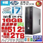 中古パソコン デスクトップパソコン 正規OS Windows10 64bit Core i5 (3.2Ghz) 爆速新品 SSD240GB メモリ4GB DVDマルチ OFFICE DELL 790SF 0176a-2