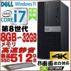 中古パソコン DELL 7010SF/Core i5 3470(3.2GHz)/メモリ8GB/HDD500GB/DVDマルチ/GeforceGT730 HDMI/Windows10Home 64bit/0178G