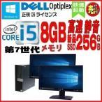 中古パソコン 22型液晶 デュアルモニタ/DELL 7010SF/Core i5 3470(3.2GHz)/メモリ4GB/HDD500GB/Office/DVDマルチ/Windows10Home 64bit/0199D