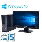 ショッピングパソコンデスク 中古パソコン デスクトップパソコン 第3世代 Core i5 3470 爆速メモリ32GB HDD500GB 22型液晶 DELL 7010SF DVDマルチ 正規 Windows10 0203S