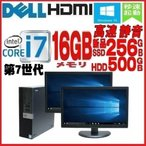 ショッピングセパレート 中古パソコン 正規OS Windows10 64bit/大画面23型フルHD液晶/Core i5 3470(3.2GHz)/メモリ4GB/HDD500GB/Office/DVDマルチ/DELL 7010SF/0213S
