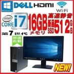 中古パソコン 正規OS Windows10 64bit/大画面23型フルHD液晶/Core i5 3470(3.2GHz)/爆速新品SSD120GB+HDD320GB/メモリ4GB/DVDマルチ/OFFICE/DELL 7010SF/0223S