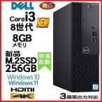中古パソコン デスクトップパソコン 正規OS Windows10 Core i5 3470(3.2G) 23型フルHD 爆速新品SSD120GB+HDD1TB メモリ8GB DVDマルチ Office DELL 7010SF 0226S
