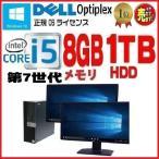 デスクトップ 中古パソコン Windows10 3画面 大画面24型フルHD液晶 Core i5 メモリ8GB HDD500GB DVDマルチ DELL 7010SF 0236M