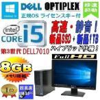 中古パソコン 大画面24型フルHD液晶モニタ/DELL 7010SF/Core i5 3470(3.2GHz)/メモリ8GB/SSD120GB(新品)+HDD1TB/DVDマルチ/Windows10Home 64bit/0244S