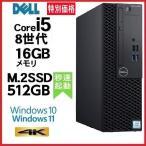 中古パソコン デスクトップパソコン 正規 Windows10 Core i5 新品SSD HDD500GB メモリ8GB Office付き 無線LAN HP 6300SF 0249Aの画像