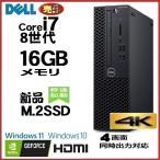 中古パソコン デスクトップパソコン Core i5 HDMI 爆速新品SSD+HDD500GB メモリ8GB 正規 Windows10 DELL 3010DT 0250A