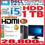 中古パソコン 正規OS Windows10 Home 64bit/Core i5(3.1Ghz)/メモリ4GB/HDD2TB(2000GB 新品)/DVDマルチ/Office2016/DELL 790SF/0251A