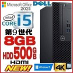 中古パソコン 正規OS Windows10  Home 64bit/爆速SSD120GB(新品)+HDD320GB/大容量メモリ8GB/Core i5(3.1Ghz)/Office2016/DVDマルチ/DELL 790SF/0262A