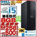 ��ťѥ����� �ǥ����ȥåץѥ����� Core i5 HDMI ��®����SSD ����8GB Office�դ� DELL optiplex 3010SF ���� Windows10 0262A-2