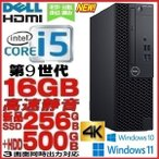 中古パソコン 正規OS Windows10 64bit HDMI端子Geforce付 Core i5(3.1Ghz) メモリ4GB HDD250GB Office DELL 990SFF 0264H