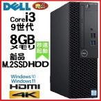 デスクトップパソコン 中古パソコン 正規 Windows10 第4世代 Core i5 新品 SSD 256GB メモリ16GB OFFICE付き DELL 3020SF 0268S