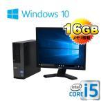 Windows10 DELL 高速処理のCore i5の19型ワイド液晶セット