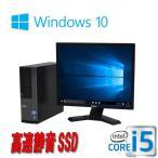 中古パソコン 期間限定特価 正規OS Windows10 Home 64bit/爆速SSD120GB(新品)/Core i5(3.1Ghz)/メモリ4GB/19型液晶/Office2016/DELL 790SF/0277S-2