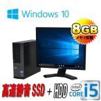 Windows10 DELL 高速処理のCore i5に高速SSD採用