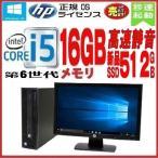 デスクトップパソコン 正規OS Windows10 64bit/爆速新品SSD120GB/大画面22型液晶/Core i5 3.1G/メモリ4GB/DVDマルチ/Office2016/無線Wifi/DELL 790SF/0306S-2