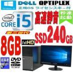 中古パソコン 特価 正規OS Windows10 Home 64bit/大画面23型フルHDワイド液晶/Office/ Core i5(3.1Ghz)/メモリ4GB/HDD250GB/DVDマルチ/DELL 790SF/0313S