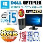 中古パソコン 正規OS Windows10 Home 64bit/大画面23型フルHDワイド液晶/DELL 790SF/Core i5(3.1Ghz)/メモリ8GB/HDD2TB(2000GB 新品)/Office/DVDマルチ/0317S