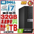 中古パソコン デスクトップパソコン DELL optiplex 7010SF 第3世代 Dualcore メモリ4GB HDD250GB USB3.0 正規Windows10 64bit 0330A