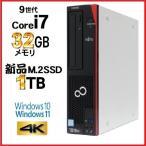 デスクトップパソコン 中古パソコン Windows10 第6世代 Core i7 新品 SSD512GB HDD1TB メモリ8GB HDMI Office付き USB3.0 DELL 7040SF 0331A