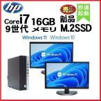 デスクトップパソコン 中古パソコン 正規 Windows10 Core i7 新品SSD 1TB メモリ16GB HDMI Office付き DELL 7010SF 0340A